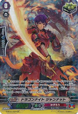 Dragon Knight, Jannat | Cardfight!! Vanguard Wiki | FANDOM