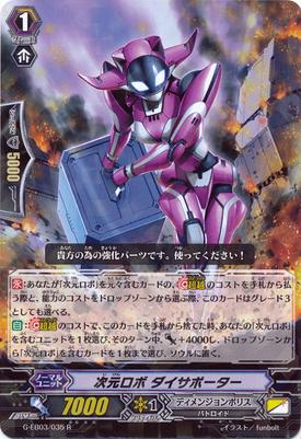 G-EB03-035