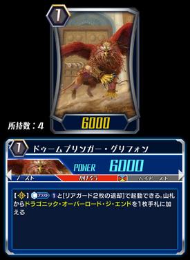 Doom Bringer Griffin (CFZ)