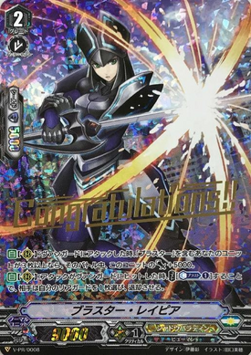 V-PR-0008