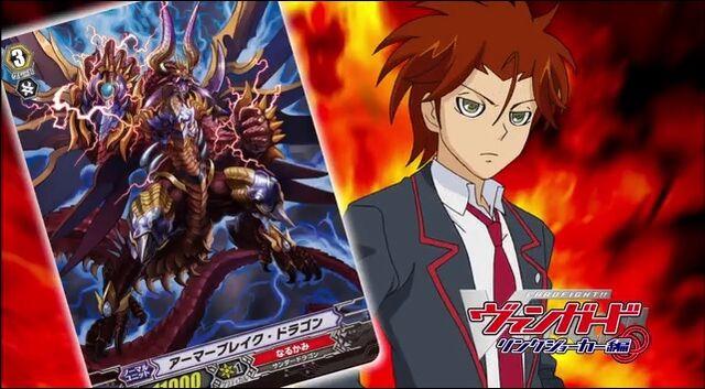 File:Ishida Naoki - Armor Break Dragon.jpg