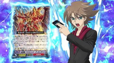 カードファイト!! ヴァンガード 騎士王凱旋 CM