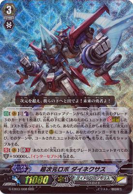 G-EB03-008