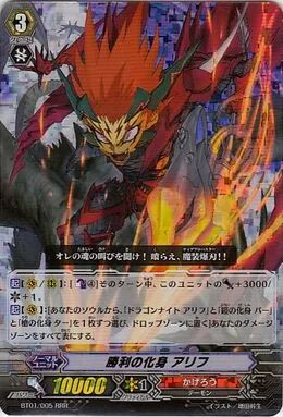 Embodiment Of Victory Aleph