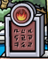 Fire Dojo sign