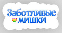 Care-bears-russian-logotype-wtca