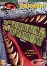 Raptor (2001)-DVD-