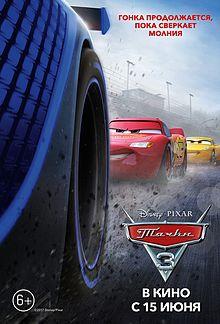 CARS3 RACE-FACE 68x100 preview