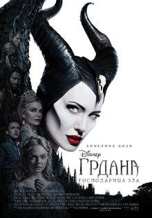 Grdana - gospodarica zla konačna