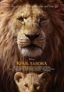Kralj lavova 2019