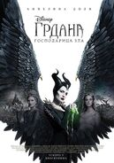 Grdana - gospodarica zla-3