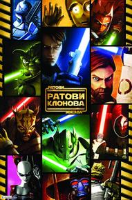 Ratovi zvezda - Ratovi klonova