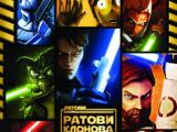 Ратови звезда: Ратови клонова (2008)