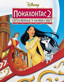Pokahontas 2 - Putovanje u novi svet