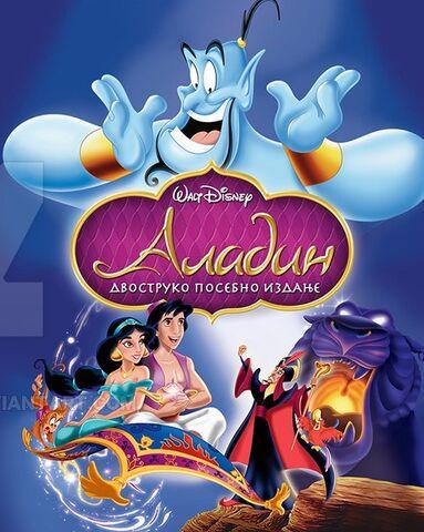 File:Aladin.jpg