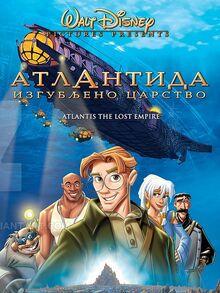 Atlantida izgubljeno carstvo