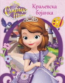 Sofija prva