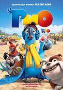 Rio srpski DVD