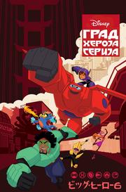 Grad heroja serija 1