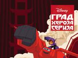 Град хероја: Серија