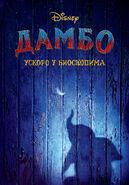 Dambo-0