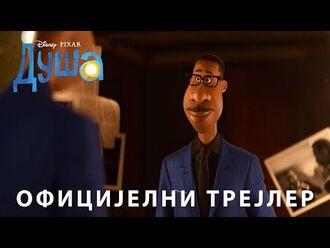 Душа - Српска синхронизована најава 2