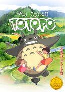 Moj sused Totoro