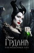 Grdana - gospodarica zla-4