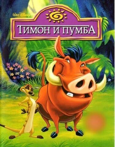 File:Timon i Pumba.jpg