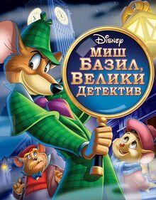 Priče velikog miša detektiva