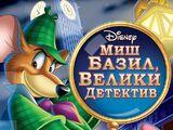 Миш Базил, велики детектив