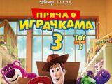 Прича о играчкама 3