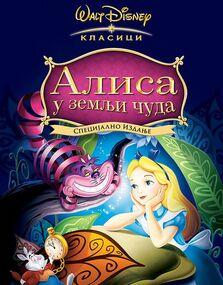 Alisa u zemlji čuda 2