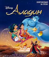 Aladin 1