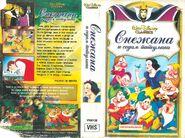 Снежана и седам патуљака српска касета