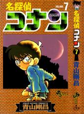 Detective Conan Volume 007