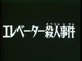 File:Episode 19.png