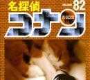 Volume 82