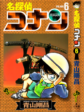 Detective Conan Volume 006