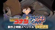Detective Conan TV Special 06 - Anime Poster