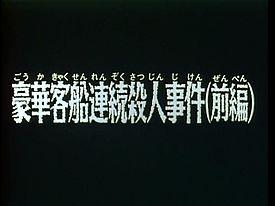 File:Episode 23.png