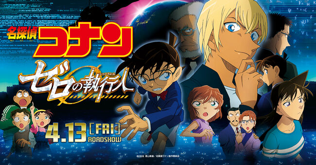 Detective Conan Movie 22 - Movie Poster