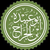 تخطيط اسم أبو عبيدة بن الجراح