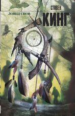 Ловец снов обложка