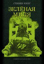 Зелёная миля обложка