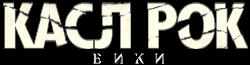 Касл-Рок вики