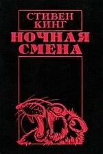 Ночная смена книга