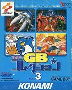Konami GB Collection, Vol. 3 - (JP) - 01