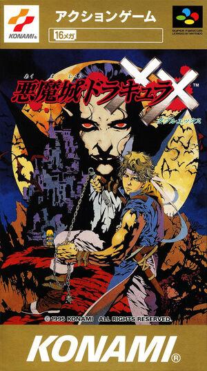 Akumajō Dracula XX - cubierta japón