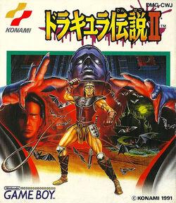 Dracula Densetsu II - cubierta japón